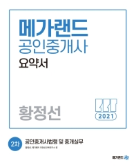메가랜드 공인중개사법령 및 중개실무 요약서(공인중개사 2차)(2021)
