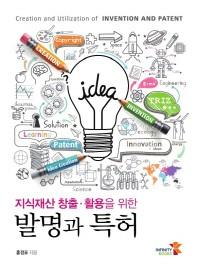 지식재산 창출 활용을 위한 발명과 특허