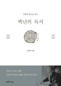 김형석 교수를 만든 백년의 독서