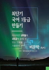 최단기 국어 1등급 만들기 고등 비문학 독서(2021)