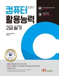 Win+ 컴퓨터활용능력 2급 실기(이론+실전모의고사)(2020)