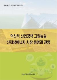 혁신적 산업정책 그린뉴딜 신재생에너지 시장 동향과 전망