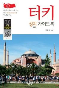 터키 성지 가이드북