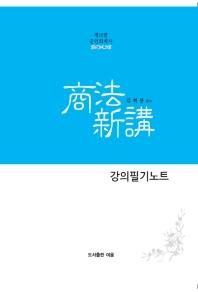 공인회계사 상법신강 강의필기노트