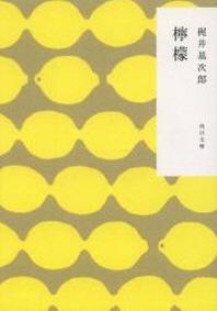 レモン 改版