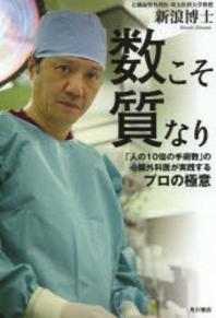 數こそ質なり 「人の10倍の手術數」の心臟外科醫が實踐するプロの極意