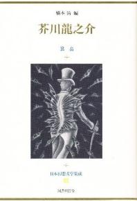 日本幻想文學集成28 芥川龍之介