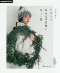 かぎ針で編むアランと編みこみ模樣のニット帽