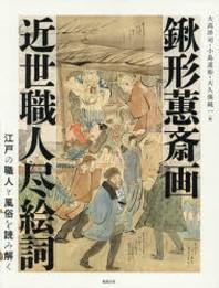 くは形 齋畵近世職人つく繪詞 江戶の職人と風俗を讀み解く