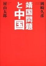 靖國問題と中國