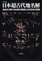 日本超古代地名解 地名から解く日本語の語源と古代日本の原像