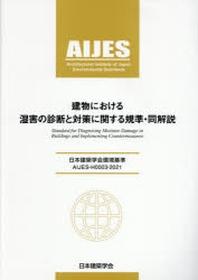 建物における濕害の診斷と對策に關する規準.同解說 AIJES-H0003-2021 日本建築學會環境基準