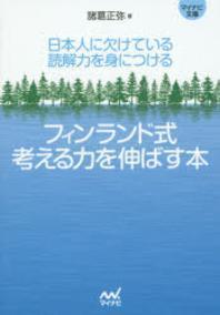 フィンランド式考える力を伸ばす本 日本人に欠けている讀解力を身につける