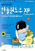 한글윈도우 XP(OK OK OK)(CD-ROM 1장 포함)