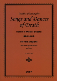 죽음의 노래와 춤