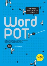 word pot(어원)