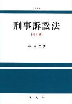형사소송법 (제3판)