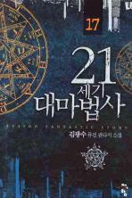 21세기 대마법사. 17