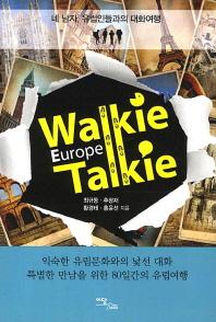 Walkie Talkie Europe(워키토키 유럽)