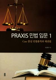 Praxis 민법 입문. 1: Case 중심 민법총칙과 채권법