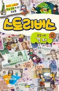 스토리버스 융합사회. 12: 경제