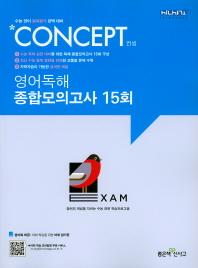 컨셉 고등 영어독해 종합모의고사 15회(2021)