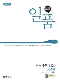 일품 중학 수학3(상) 564제(2021)