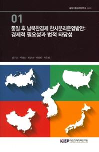 통일 후 남북한경제 한시분리운영방안: 경제적 필요성과 법적 타당성