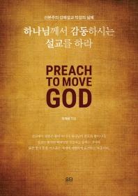 하나님께서 감동하시는 설교를 하라