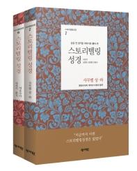 성경 전 장을 이야기로 풀어 쓴 스토리텔링성경 여호수아+사무엘 세트