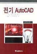 전기 AUTOCAD(이충식외)(S/W포함)
