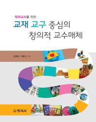 유아교사를 위한 교재 교구 중심의 창의적 교수매체