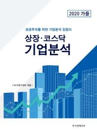 상장 코스닥 기업분석(2020년 가을)