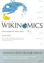 위키노믹스