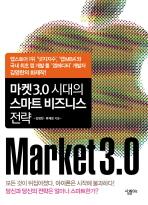 마켓 3.0 시대의 스마트 비즈니스 전략