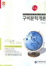 구비문학개론(요점)(2006)