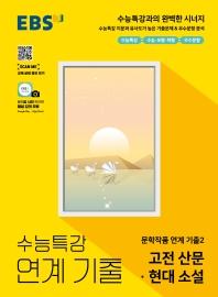 EBS 수능특강 연계 기출 고등 고전 산문·현대 소설(2021)