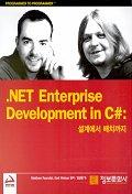 .NET ENTERPRISE DEVELOPMENT IN C#:설계에서 배치까지