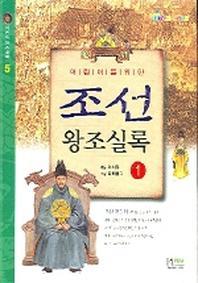 조선 왕조실록 1