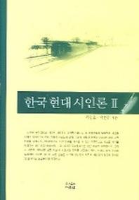 한국 현대 시인론 2