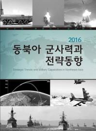 동북아 군사력과 전략 동향(2016)