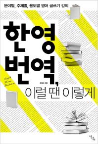 한영 번역, 이럴 땐 이렇게