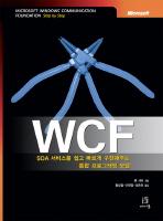 WCF: SOA 서비스를 쉽고 빠르게 구현해주는 통합 프로그래밍 모델