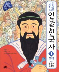 초등학생을 위한 인물 한국사. 1: 고대