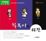 칠복이와 타잔(CD1장)(VITAMIN BOOK)
