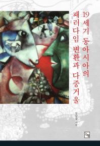 19세기 동아시아의 패러다임 변환과 다중거울
