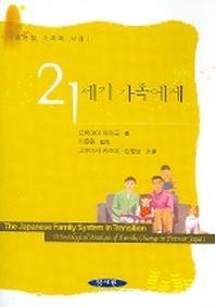 21세기 가족에게 (일본의 가족과 사회)