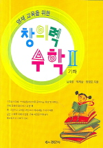 영재교육을 위한 창의력 수학 2