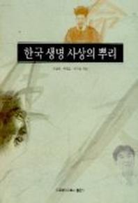 한국 생명 사상의 뿌리