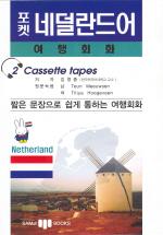 포켓 네덜란드어 여행회화